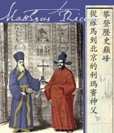 Matteo Ricci (1552-1610) – Ai Crinali della Storia