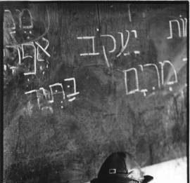 Roberto Schezen – Israele: uno sguardo sul passato