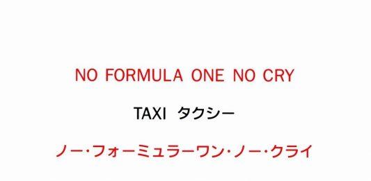 Anri Sala – No Formula One No Cry