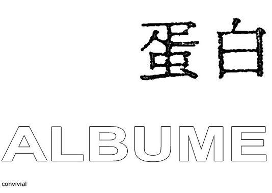 Albume 2014: Oltrevisore