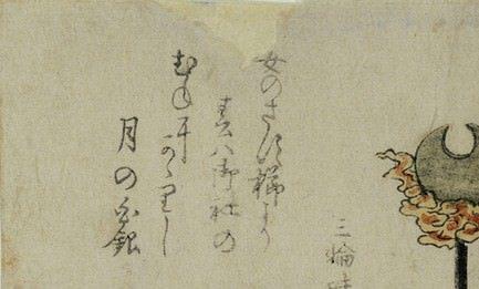 Lame preziose e maledette, dipinti e stampe dell'Ukiyo-e