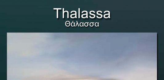 Salvo Trombetta – Thalassa